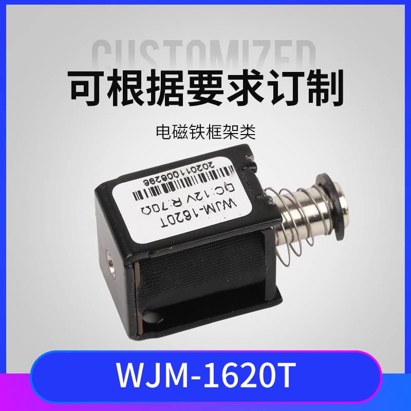 Action type of electromagnetWJM-1620T